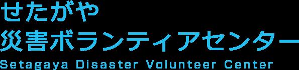 世田谷の災害ボランティア せたがや災害ボランティアセンター