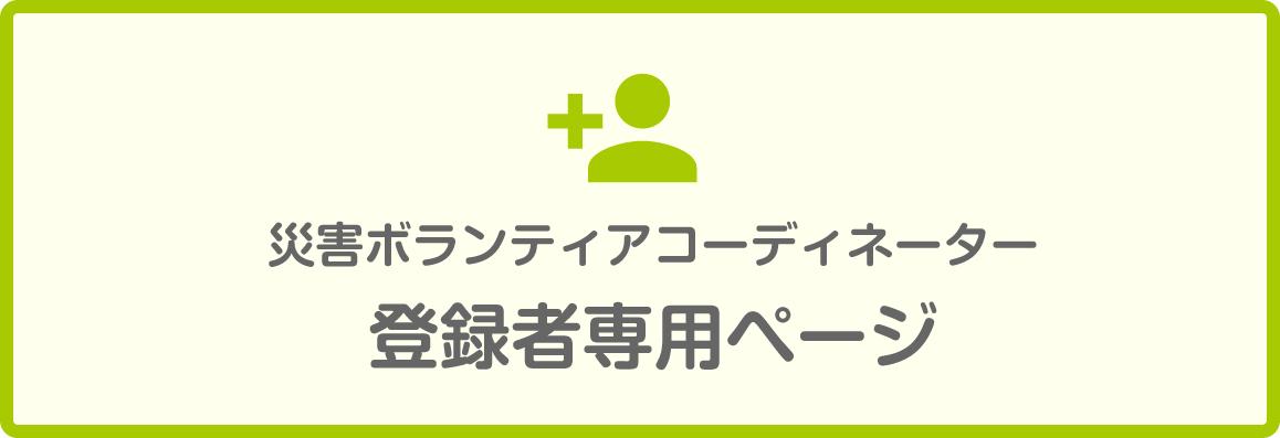 災害ボランティアコーディネーター 登録者専用ページ